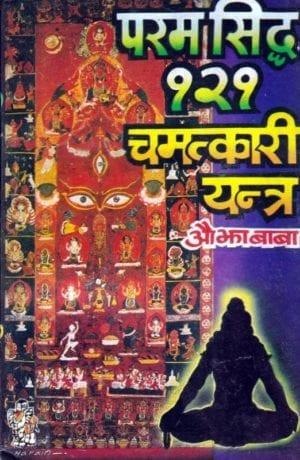 Laxmi Avahan Mantra