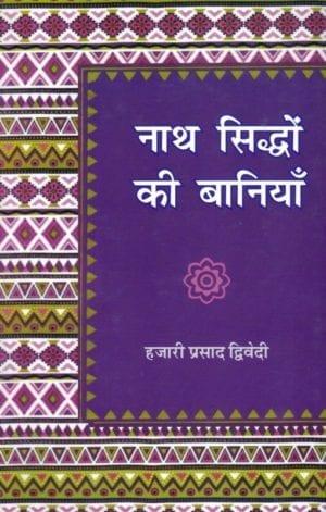Guru GorakhNath Archives   Shri Saraswati Prakashan