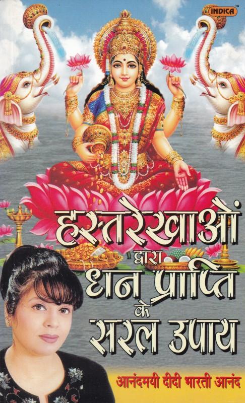 Hasta Rekhaon Dwara Dhan Prapti ke Saral Upay