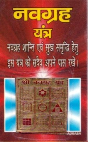 Shri Vahan Durghatna Nashak Yantra on Bhojpatra | Shri