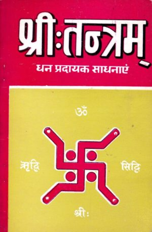 Lahiri's Indian Ephemeris of Planets' Positions 2004 A D    Shri