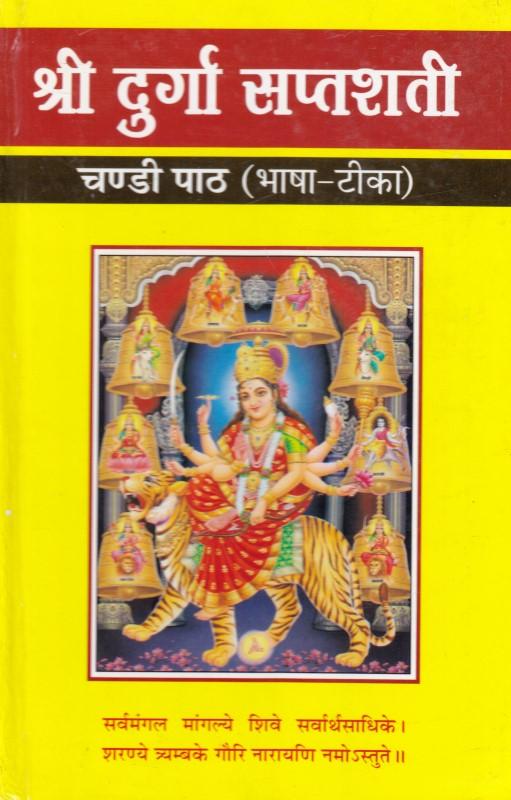 Shri Durga Saptashati - Chandi Path (with Hindi Translation)